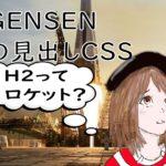 GENSENの見出し(h1-h6)CSSを整理する