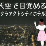 オオクラアクトシティホテル浜松【ホテル・静岡・浜松】