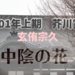 現役の禅宗僧侶が書いた神秘体験 第125回芥川賞・玄侑宗久『中陰の花』