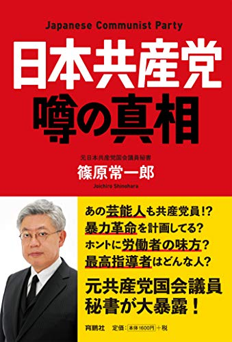 日本共産党噂の真相